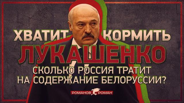Хватит кормить Лукашенко. Сколько Россия тратит на содержание Белоруссии?