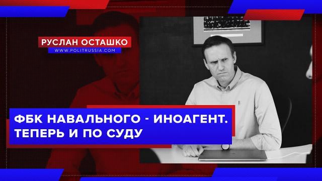 ФБК навального - иноагент. Теперь и по суду (Руслан Осташко)