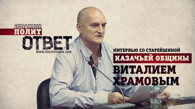 Интервью со старейшиной казачьей общины Виталием Храмовым (ПолитОтвет)