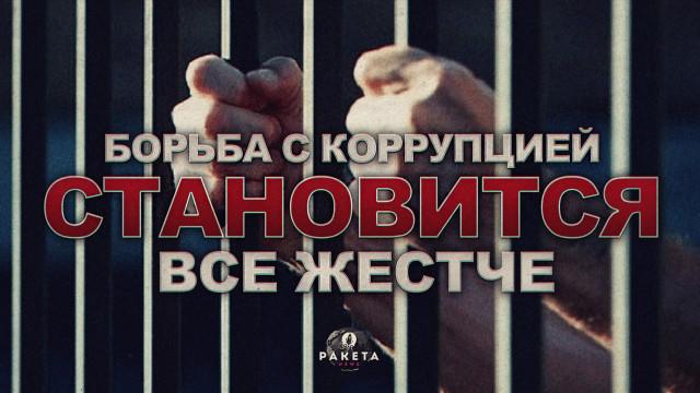 Борьба с коррупцией в России становится все жестче