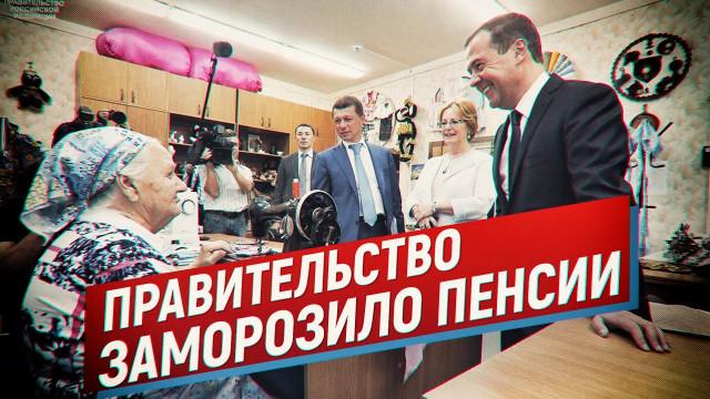 Правительство заморозило пенсии (Telegram. Обзор)