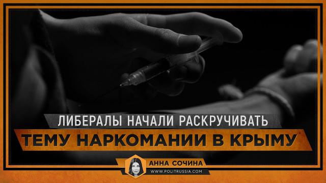 Либералы начали раскручивать тему наркомании в Крыму (Анна Сочина)