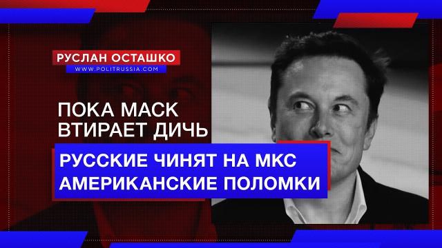 Пока Маск втирает дичь, русские чинят на МКС американские поломки (Руслан Осташко)