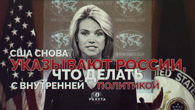 США снова указывают России, что делать с внутренней политикой
