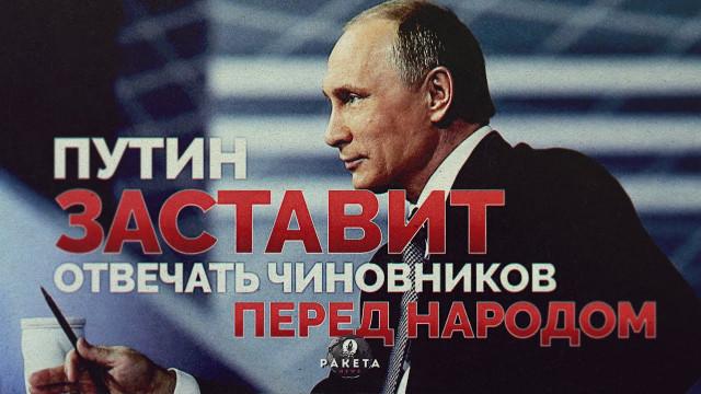 Путин заставит чиновников отвечать перед народом