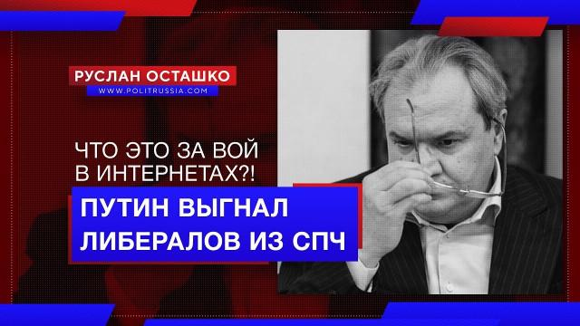 Что это за вой в интернетах?! Путин выгнал либералов из СПЧ (Руслан Осташко)
