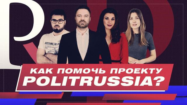 Как помочь проекту PolitRussia