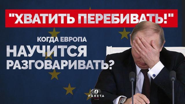 «Хватит перебивать!» Когда Европа научится разговаривать?