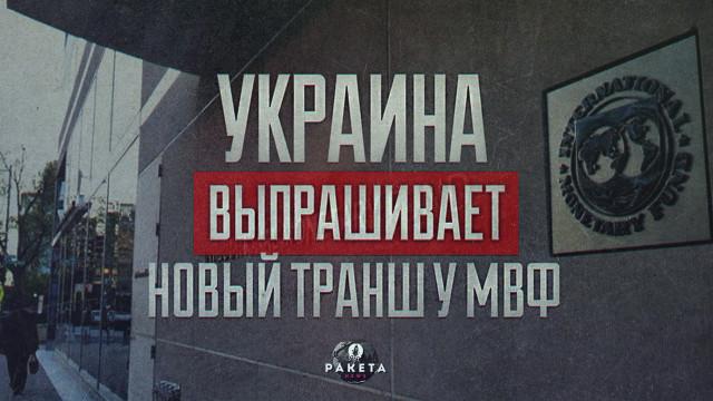 Украина выпрашивает новый транш у МВФ