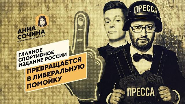 Главное спортивное издание России превращается в либеральную помойку (Анна Сочина)