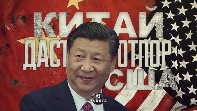 Китай даст отпор США