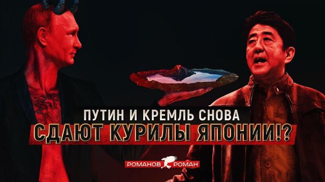 Путин и Кремль снова сдают Курилы Японии?! (Романов Роман)