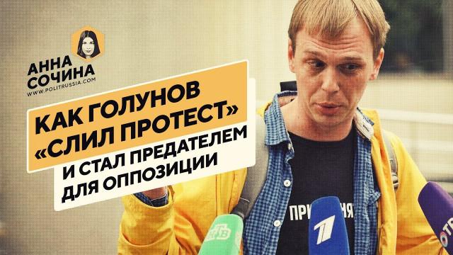 Как Голунов «слил протест» и стал предателем для оппозиции? (Анна Сочина)