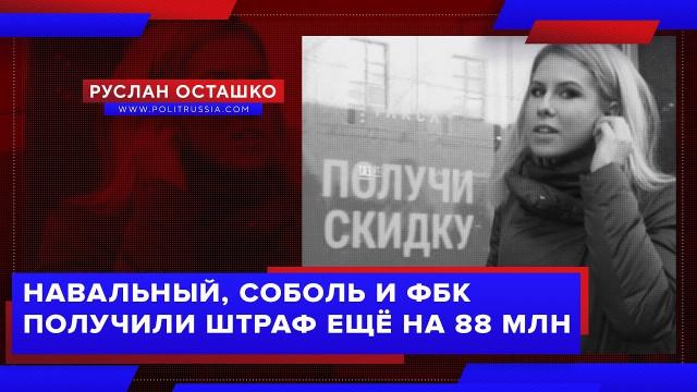 Навальный, Соболь и ФБК получили штраф ещё на 88 млн (Руслан Осташко)
