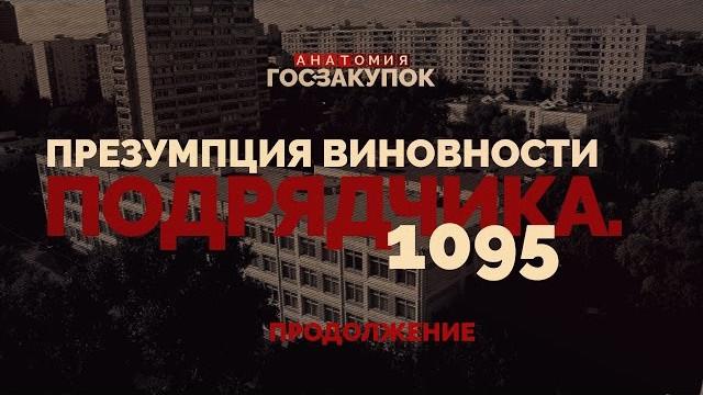Презумпция виновности подрядчика. 1095 продолжение (Анатомия ГосЗакупок)