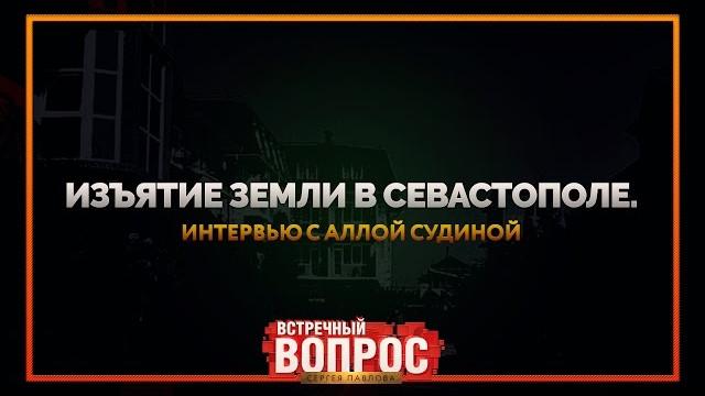 Изъятие земель в Севастополе. Интервью с Аллой Судиной (Встречный вопрос)
