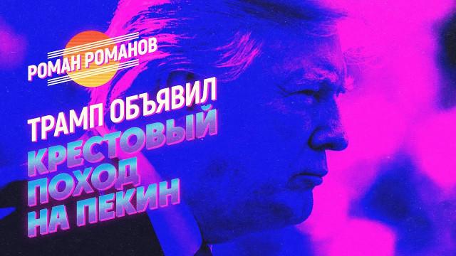 Трамп объявил крестовый поход на Пекин (Романов Роман)