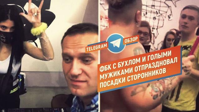ФБК с бухлом и голыми мужиками отпраздновал посадки сторонников (Telegram.Обзор)