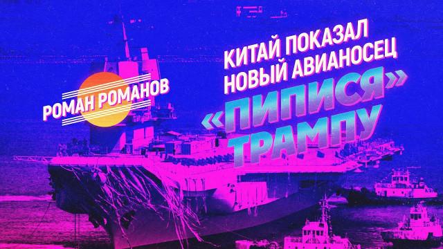 """Китай  показал новый авианосец """"ПИПИСЯ"""" Трампу (Романов Роман)"""