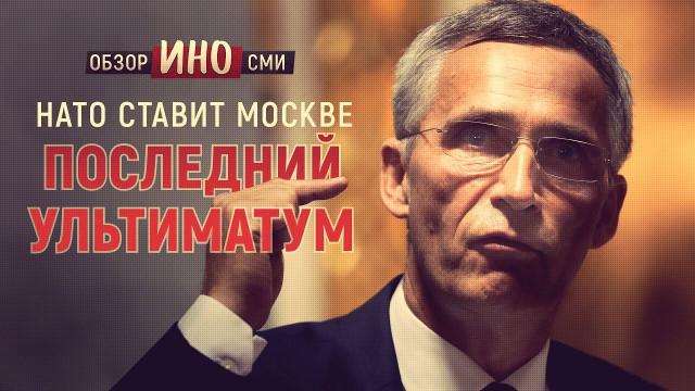 НАТО дает Москве последний шанс (Обзор ИноСми)