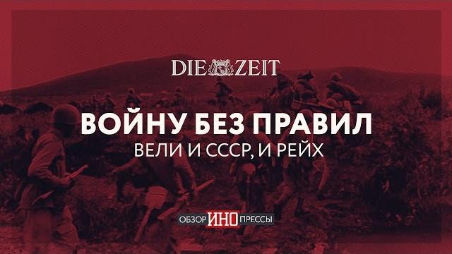 Die Zeit: Войну без правил вели и СССР, и Рейх (Обзор ИноПрессы)