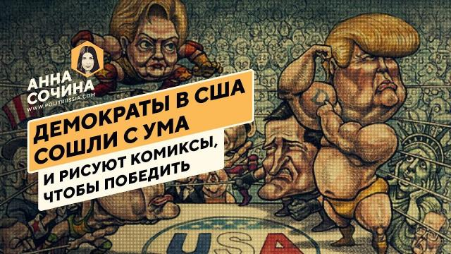 Демократы в США сошли с ума и рисуют комиксы, чтобы победить  (Анна Сочина)