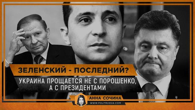 Зеленский - последний? Украина прощается не с Порошенко, а с президентами (Анна Сочина)