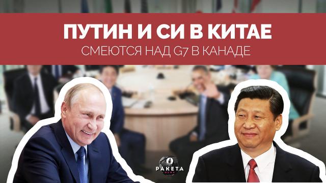 Путин и Си в Китае смеются над G7 в Канаде