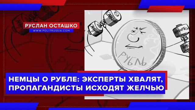 Немцы о рубле: эксперты хвалят, пропагандисты исходят желчью (Руслан Осташко)