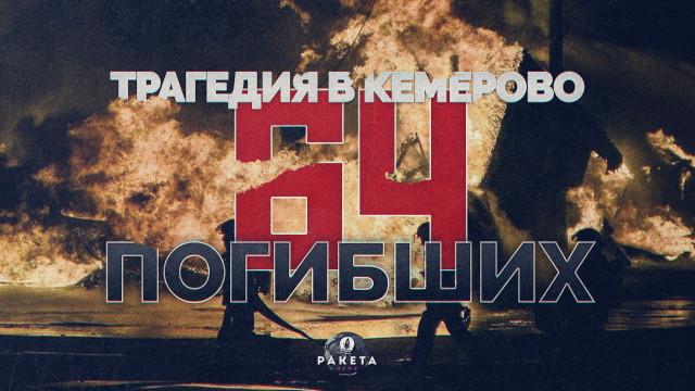 Трагедия в Кемерово: 64 погибших