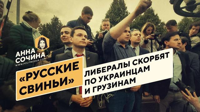 «Русские свиньи»: либералы скорбят по погибшим украинцам и грузинам (Анна Сочина)