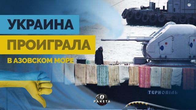 Украина проиграла в Азовском море