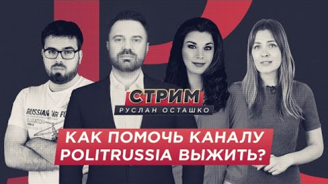 Как помочь каналу PolitRussia выжить (Руслан Осташко - стрим)