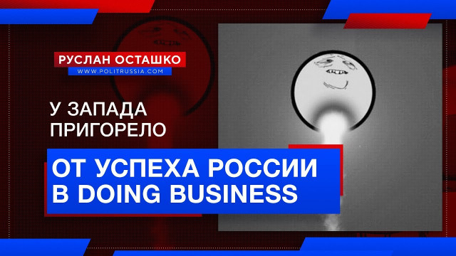 У Запада пригорело от успеха России в Doing Business (Руслан Осташко)