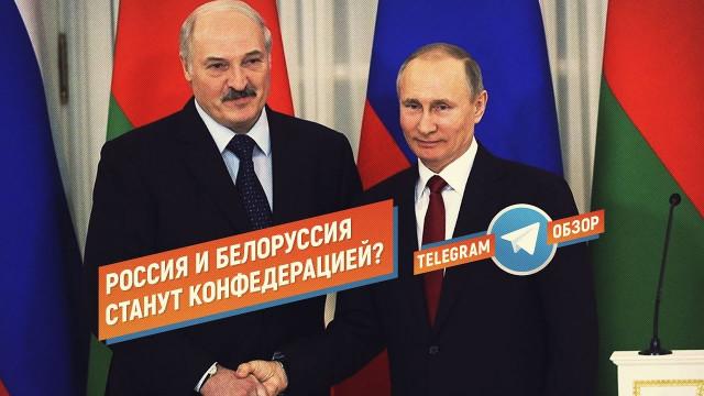 Россия и Белоруссия станут Конфедерацией? (Telegram.Обзор)