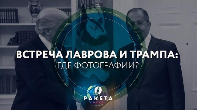 Встреча Лаврова и Трампа: где фотографии? (РАКЕТА.News)