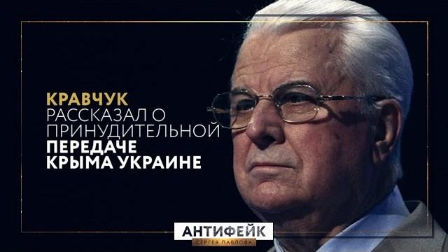 Кравчук рассказал о принудительной передаче Крыма Украине (Антифейк)