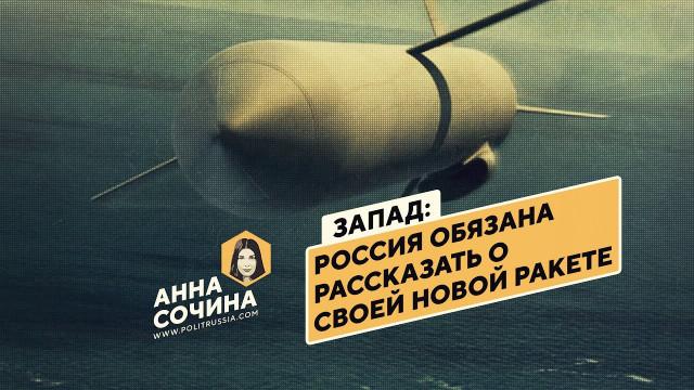 Запад: Россия ОБЯЗАНА рассказать о своей новой ракете (Анна Сочина)