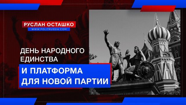 День народного единства и платформа для новой партии (Руслан Осташко))