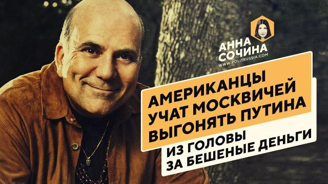 Американцы учат москвичей выгонять Путина из головы за бешеные деньги (Анна Сочина)