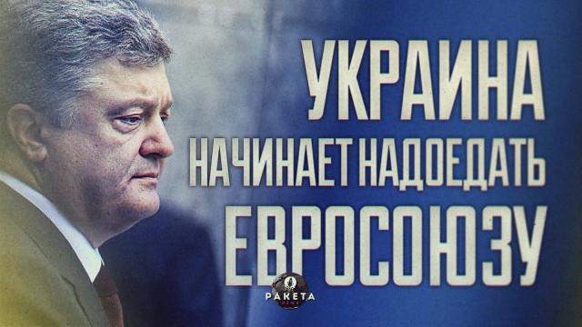 Украина начинает надоедать Евросоюзу