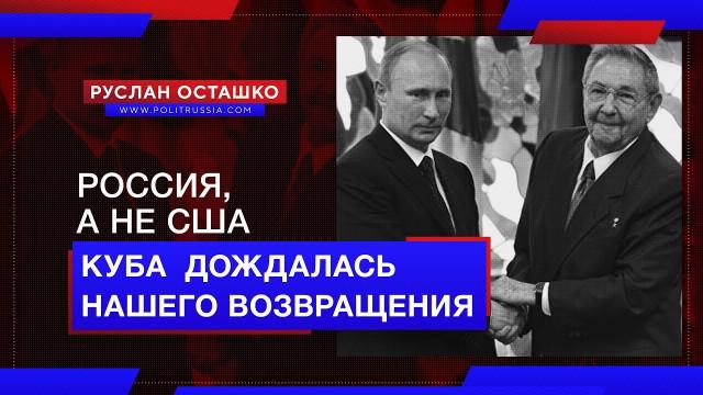 Россия нагибает США уже даже на Кубе! (Руслан Осташко)