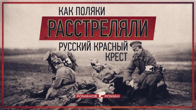 Как поляки расстреляли русский Красный Крест