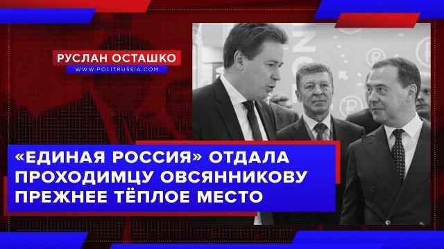 «Единая Россия» отдала Овсянникову тёплое место (Руслан Осташко)