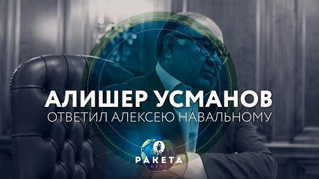 Алишер Усманов ответил Алексею Навальному (РАКЕТА.News)