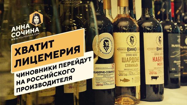 Хватит лицемерия: чиновники перейдут на российского производителя ( Анна Сочина)