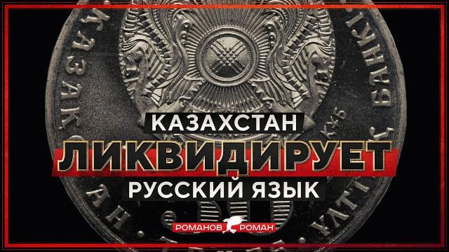Казахстан ликвидирует русский язык (Романов Роман)