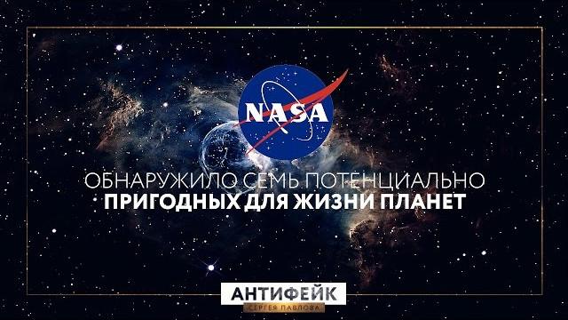 NASA обнаружило семь потенциально пригодных для жизни планет (Антифейк)