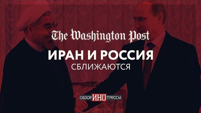 The Washington Post: Иран и Россия сближаются (Обзор ИноПрессы)