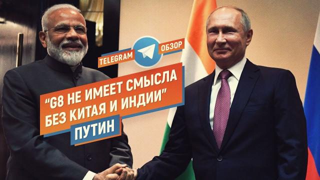 Путин: G8 не имеет смысла без Китая и Индии (Telegram.Обзор)